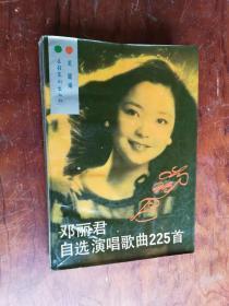 【鄧麗君自選演唱歌曲225首 (一版一印),