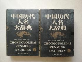 中國歷代人名大辭典(大16開精裝本、精裝上下冊)