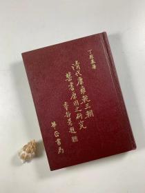 華正書局 1983年2月初版  《清代康雍乾三朝禁書原因之研究》  大32開精裝本  私藏品好