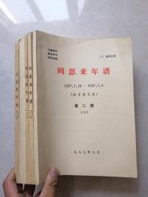 周恩來年譜(送審本、征求意見本混合版)16開五冊全(稀見)