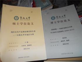 暨南大学博士学位论文:龙象添翼--美国印度移民与华侨华人软实力比较研究(2000-2010)