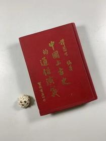 百成書店 1972年6月再版  《中國上古史的通俗演義》  大32開精裝本  私藏品好