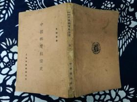 民國書 中國郵電航空史 史地叢書 謝彬 中華書局(H5-2)