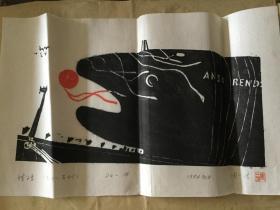 嬉珠  航船下水系列  南京藝術學院教授 碩士生導師 美術學院版畫系主任 周一清  編號限量版畫  (孔網孤本)