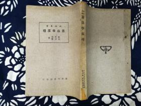 民國書 憲法學原理 政法叢書 歐宗佑 何作霖譯 商務印書館(H5-2)