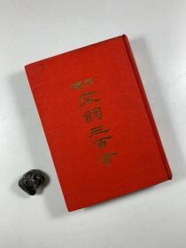 三民書局 1980年7月再版  《新譯宋詞三百首》  大32開精裝本  私藏書