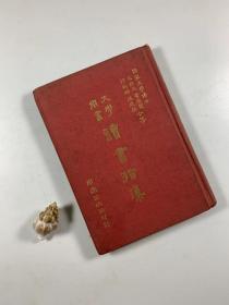 南岳出版社 1977年10月初版  《讀書指導》  大32開精裝本  私藏品好