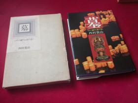 《墓》その祀りとあり方,日本的墳墓埋葬,墓制習俗,死者葬禮祭祀方法研究