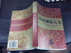 中國神話大全