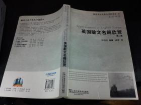 英國散文名篇欣賞(第2版):英漢對照:翻譯專業名著名譯研讀本
