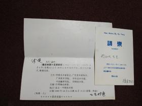 【著名畫家楊之光及夫人鷗洋(著名油畫家)親筆簽名畫展請柬各一張】分別為1995年的《楊之光四十年回顧展》、1991年的《鷗洋新作展》  夫妻檔合拍,難得。