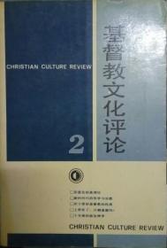 Z056 基督教文化評論 第二輯(92年1版2印、南開大學教授王中田藏書、有王中田印章)