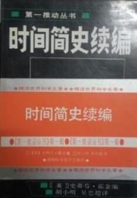 Z056 第一推動叢書:時間簡史續編(96年1版1印、有腰封、英國著名科學家霍金名著)