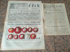 """特殊文字精品系列45、最熱烈歡呼毛主席""""吐故納新""""指示的發表章10枚,規格45*70MM。加兩張報紙,遼寧日報1968你10月17日,工人戰報1969年10月15日。"""