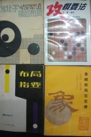 Z055 象棋類:象棋排局百花譜(87年1版1印、棋手胡寶國藏書,有印章)
