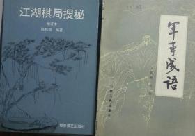 Z055 象棋類:江湖棋局搜秘 增訂本(2000年2版4印)