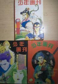 ZCD 少年畫刊 1-3集(三冊合售)