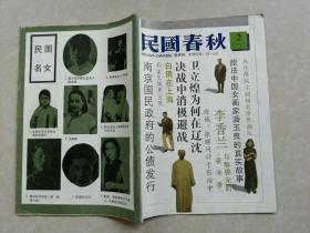 民國春秋1993-2