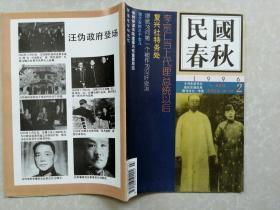 民國春秋1996-2
