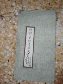 碑帖拓本   (殘頁  6頁,)