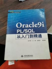 Oracle9i  PL/SQL从入门到精通1-1