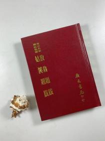 廣文書局 1971年12月初版  《放翁題跋 姑溪題跋》  大32開精裝本  品佳近全新