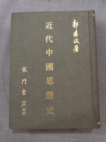 近代中國思想史
