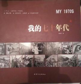 Y101-1 我的七十年代(12開精裝歷史照片集、一個人、一本書與一個時代)