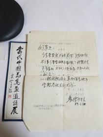 當代中國花鳥畫家魯風信札一組