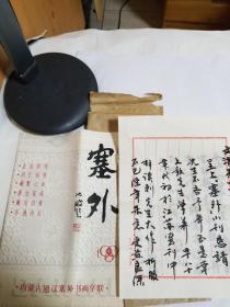 蒙蒙古著名攝影家崇先鳴信札