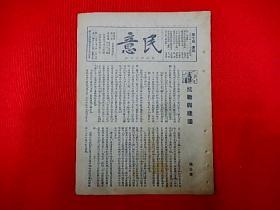 1938年漢口出版,抗戰期刊 【民意】第7期  前進中的廣西、四平街