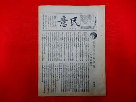 1938年漢口出版,抗戰期刊 【民意】第6期  焦土戰與游擊戰、敵人外交上的幻想