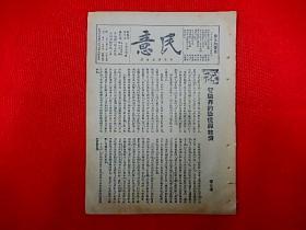 1938年漢口出版,抗戰期刊 【民意】第5期  暴日侵華與國際法、湖南是民族的復興線