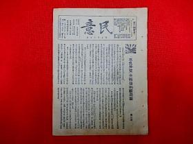 19387年漢口出版,抗戰期刊 【民意】第3期  國民義勇軍、話說西戰場