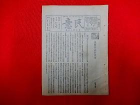 19387年漢口出版,抗戰期刊 【民意】第2期  國民革命的逆轉、中國征兵制度