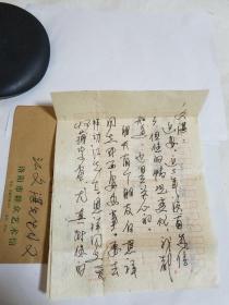 河南當代中國畫家郭自修信札