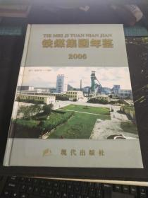 閾佺叅闆嗗洟骞撮壌2006