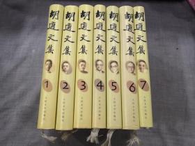 《胡適文集》七冊全