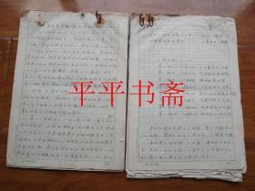"""原中共中央西南局書記""""李井泉""""文革手寫材料《關于1967年12月31日前八部分的檢查的聲明更正》(16開共兩份""""鋼筆和鉛筆手寫""""總共4萬多字)"""