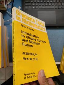 Introduction to elliptic curves and modular forms椭圆曲线和模形式引论