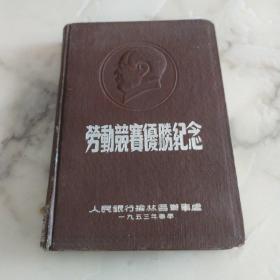 50年代精裝筆記本《勞動競賽紀念》封面毛主席浮雕頭像