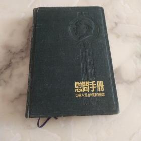 50年代精裝筆記本《慰問手冊 中國人民赴朝鮮慰問團贈》封面毛主席浮雕頭像內金日成像 內頁沒有使用