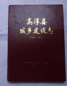 楂樻烦鍘垮煄涔″缓璁惧織锛�1491----1992锛�