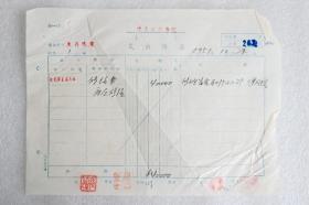 中國現代美術事業的奠基者,杰出的畫家和美術教育家——徐悲鴻 鈐印  50年代中央美術學院支出傳票一張,第261號