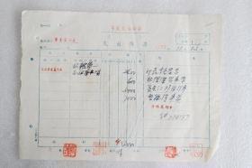 中國現代美術事業的奠基者,杰出的畫家和美術教育家——徐悲鴻 鈐印  50年代中央美術學院支出傳票一張,第132號