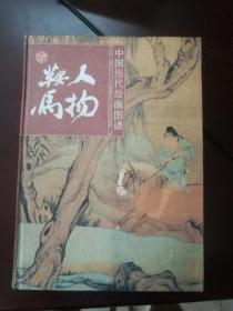 中國歷代繪畫圖譜.人物鞍馬