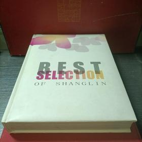 Best Selection of Shanglin上林精选