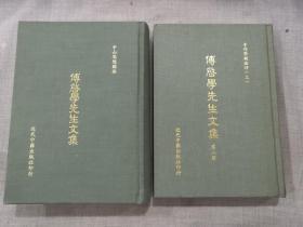 傅啟學先生文集(共兩冊)