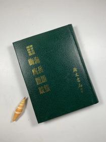 廣文書局 1971年12月初版  《海岳題跋 晦庵題跋》  大32開精裝本  品佳近全新