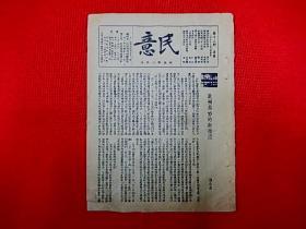 1938年漢口出版,抗戰期刊 【民意】第12期  敵人會不會對我宣戰